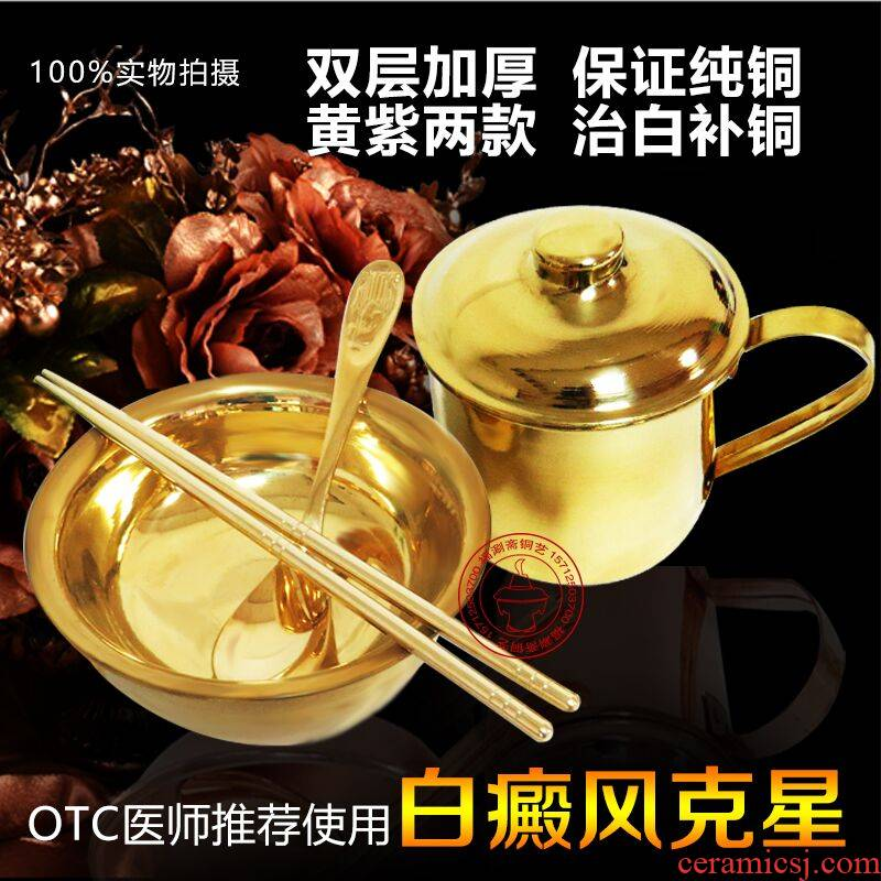 Copper and Copper tableware 】 【 a cup of pure Copper Copper spoon Copper Copper bowl chopsticks thickening vitiligo bane Copper tableware Copper bowl