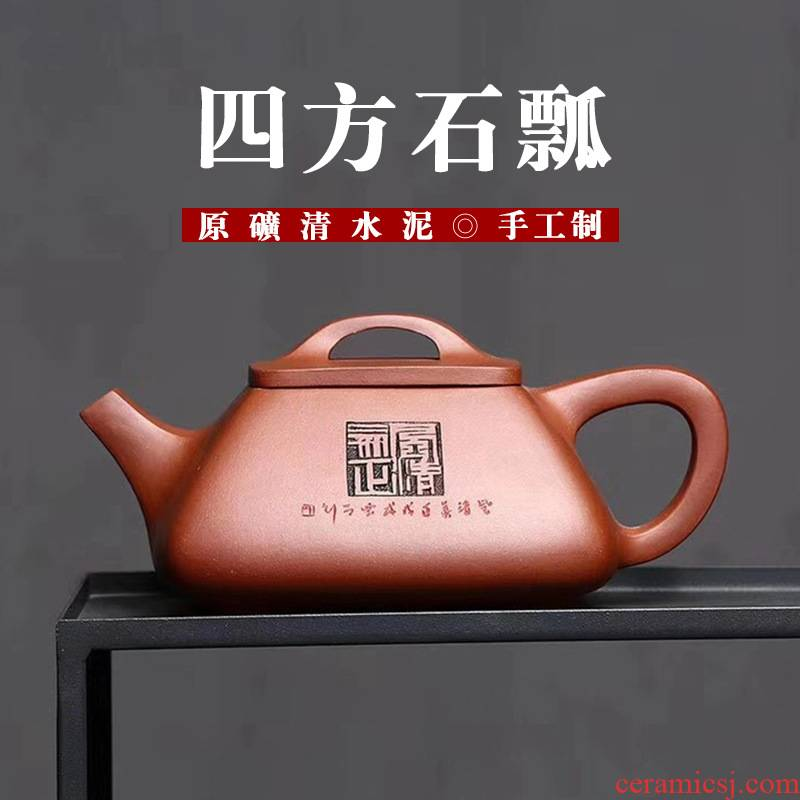 Four - walled yard square stone gourd ladle yixing it the qing cement manual delivery famous travel teapot tea gift box