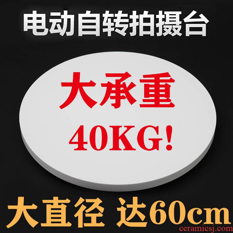 60 cm photography turntable rotate electric rotary table model of the big stage photography base