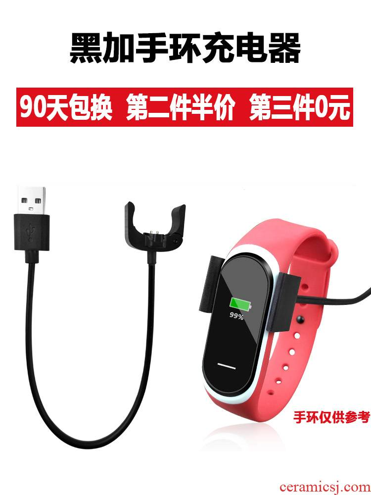 Hey + black and black hand ring charger millet intelligent motion bracelet USB charging base