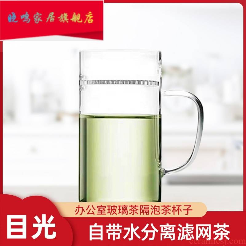 Built - in filter water separation filter cup cup sailing crescent cup tea tea tashiro insulation glass office