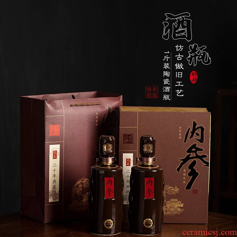 1 kg pack jingdezhen ceramic wine bottle of empty wine bottles imitation pottery wine home wine bottle with JinHe package can be customized