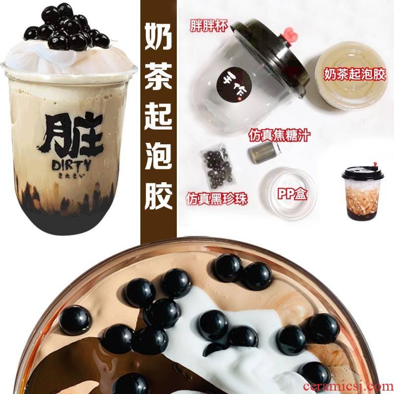 Fat cup foaming rubber web celebrity fun cup foaming rubber suit girl DIY strawberry dirty dirty milk tea tea