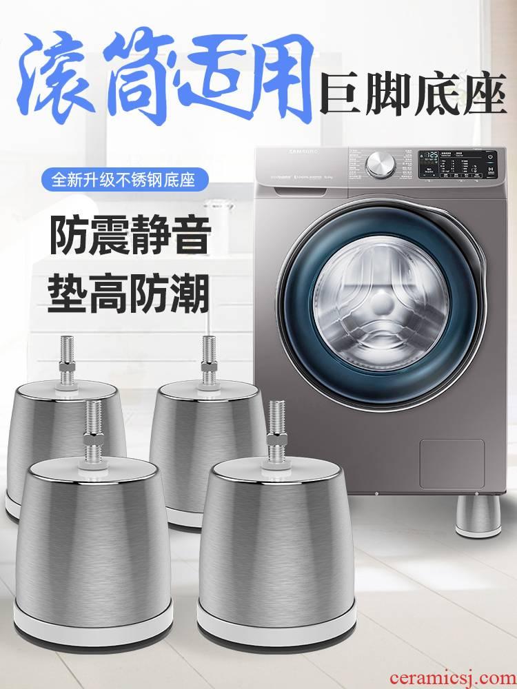 Special fixed platen washing machine base high shock pad, haier, little swan, general tripods elephant legs bracket