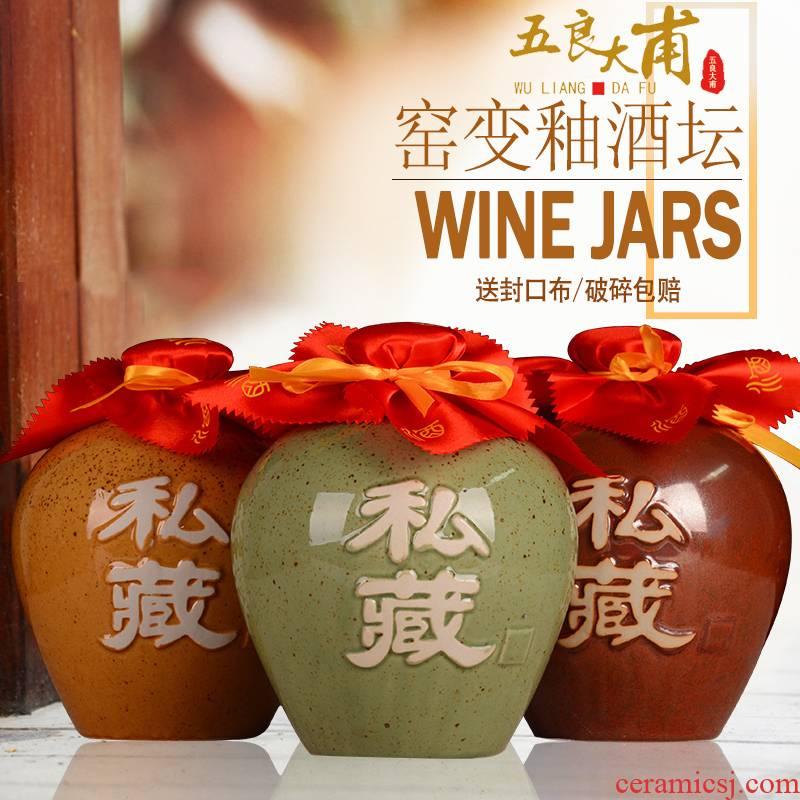5 jins of small jar jar of earthenware jingdezhen ceramic bottle is empty wine bottles of household hoard it jugs