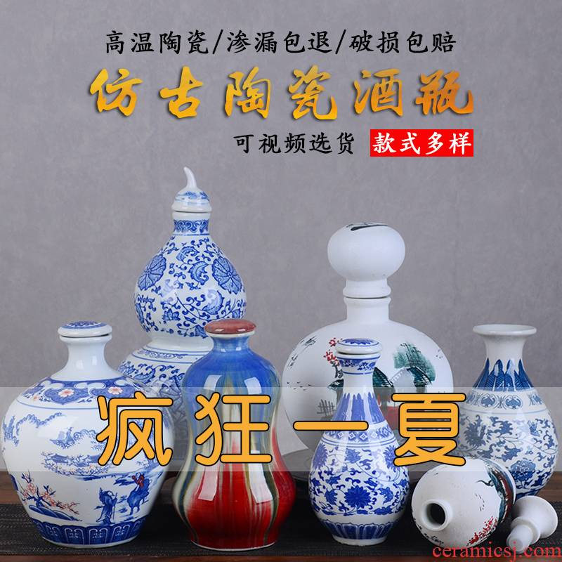 Jingdezhen ceramic jars of liquor bottles 1 catty 2 jins 5 jins of 10 jins the loaded with cover it archaize ceramic seal pot