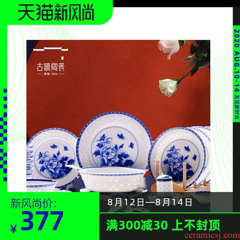 One food tableware dishes suit household jingdezhen bowls household use chopsticks suit household combination of peony