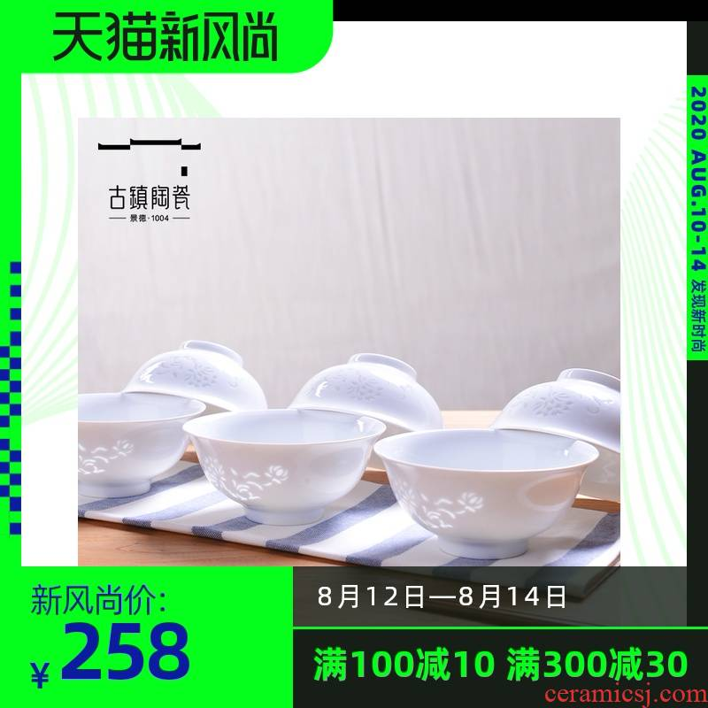 Jingdezhen ceramic bowl suit household of Chinese style and contracted white Chinese Jingdezhen ceramics tableware dishes