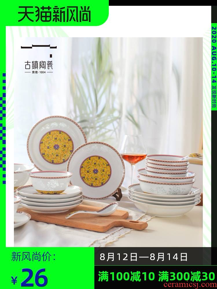 The dishes suit household contracted Chinese jingdezhen ceramic bowl white porcelain tableware suit suits for a single dish bowl