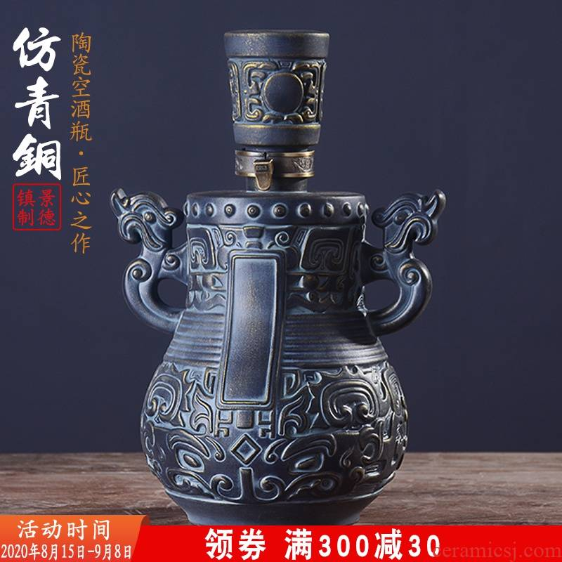 Jingdezhen ceramic bottle home 1 catty 2 jins of three jin of 5 jins of imitation bronze powder hip sealed as cans of aged liquor