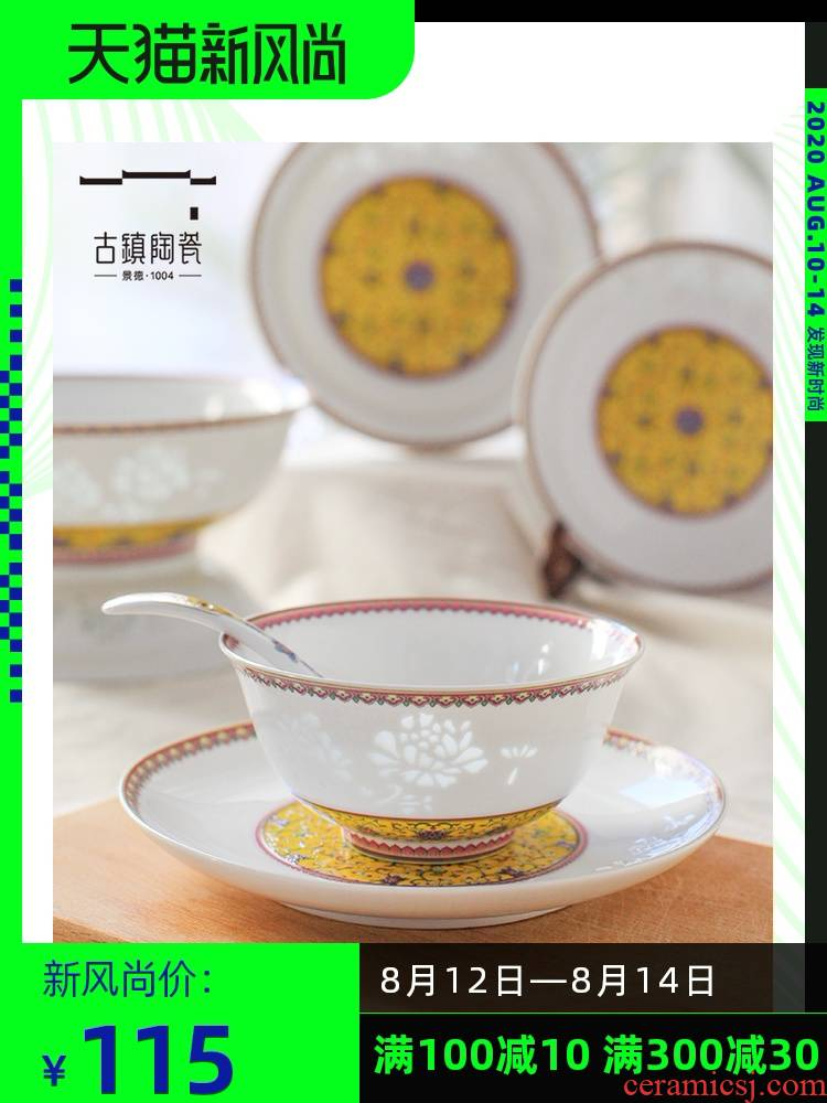 Jingdezhen ceramic bowl dishes suit household a single bowl of household of Chinese style and exquisite tableware bowls ipads plate small spoon