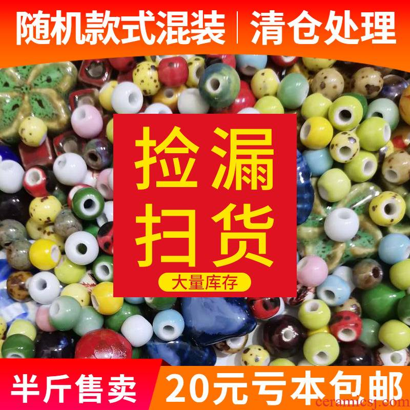 Jingdezhen ceramic beads scattered by catty said wholesale checking DIY material package beaded accessories tail cargo clearance processing