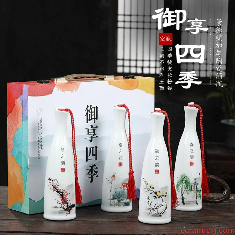 Move ceramic bottle 1 kg pack of jingdezhen ceramic jars empty bottles household hip flask creative wine wine bottle