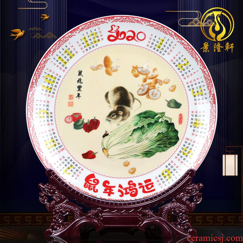 Good luck in the year of the rat 2020 calendar stuff hanging dish jingdezhen ceramics decoration plate classical Chinese style home furnishing articles