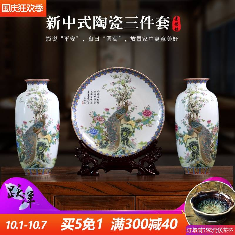 Large vases, decorative plate of three - piece furnishing articles of jingdezhen ceramics Chinese flower arranging dried flowers sitting room of small handicraft