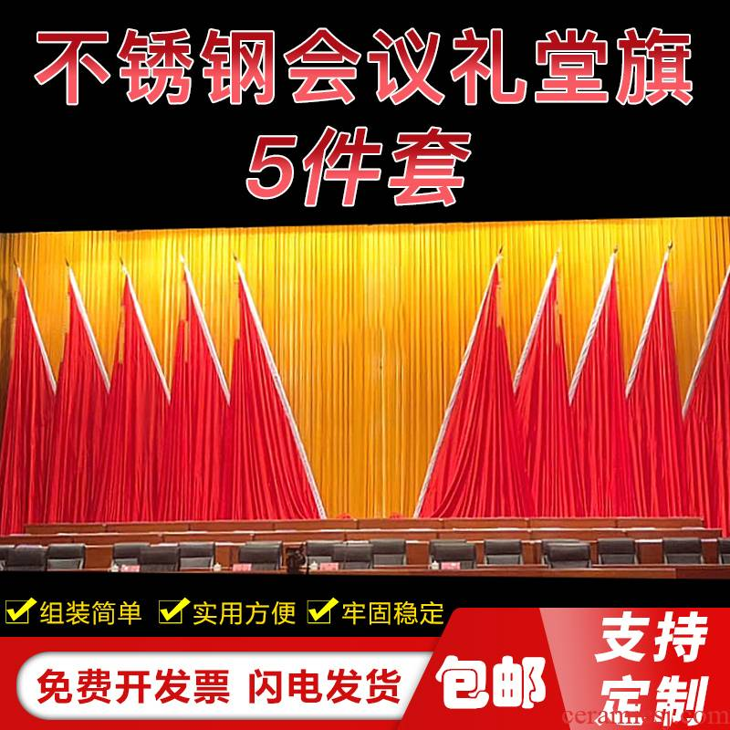 The Meeting hall flag flag office decoration landing place, a big red flag pole shelf stainless steel base vertical banner flag alloy solution ear nano flag conference room background banner customization