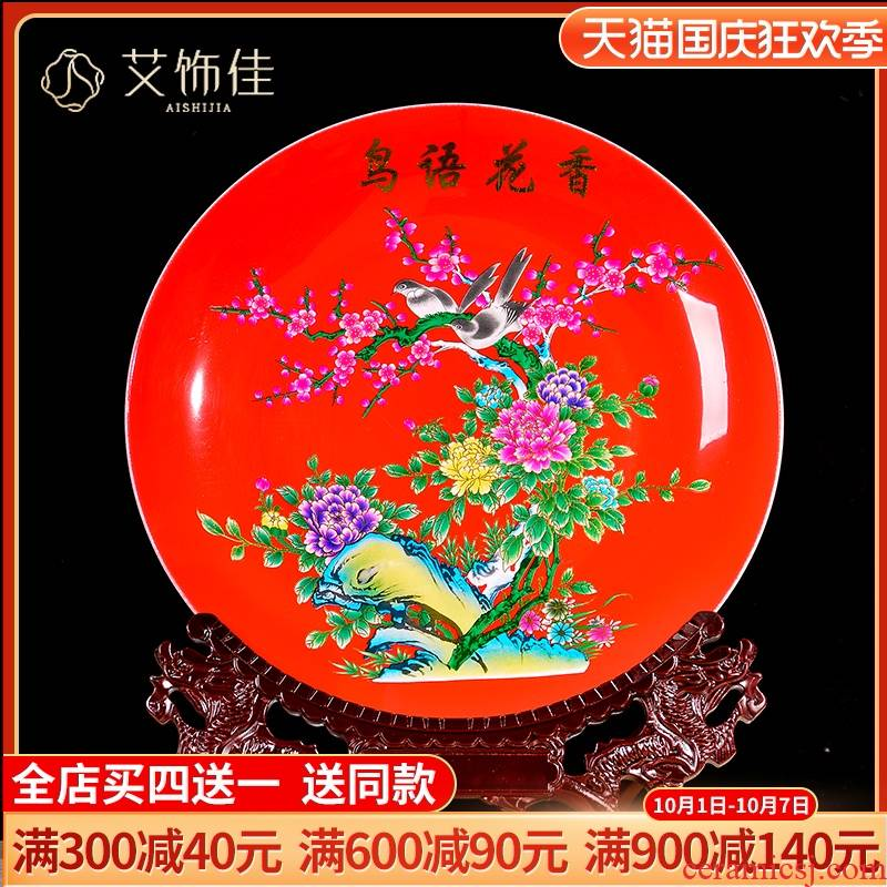 Jingdezhen ceramics sit charactizing a decorative porcelain dish plate of new Chinese style living room porch rich ancient frame furnishing articles