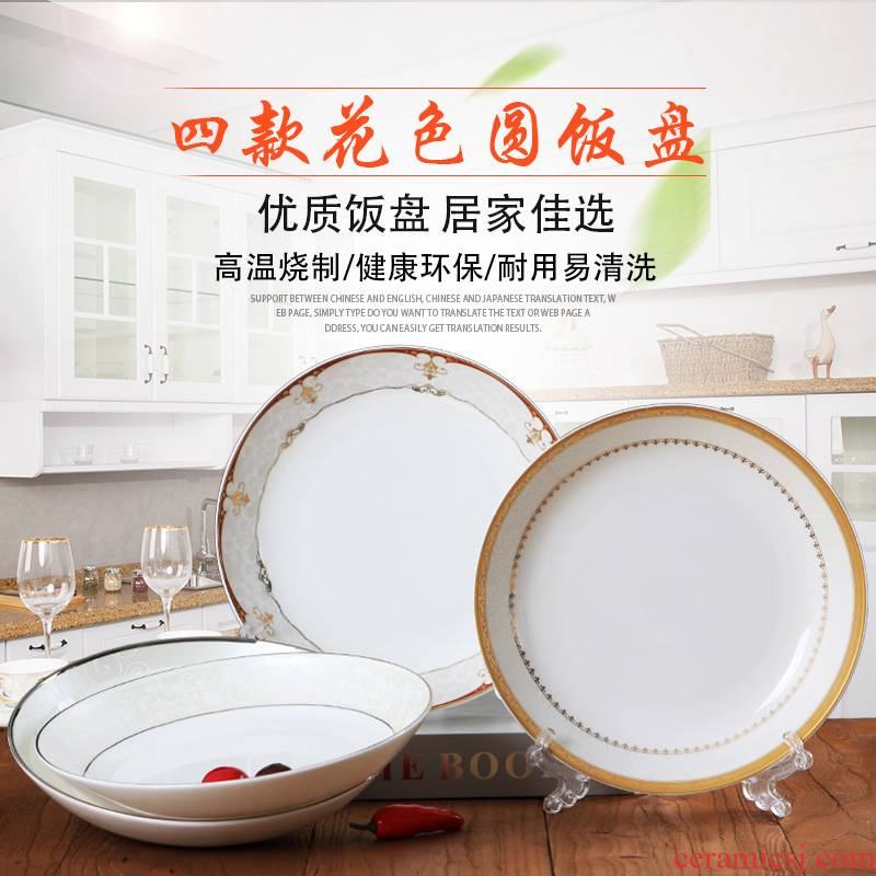 Jingdezhen ceramic round plate creative household of Chinese style rice dish dish steak eight inches deep dish plate tableware