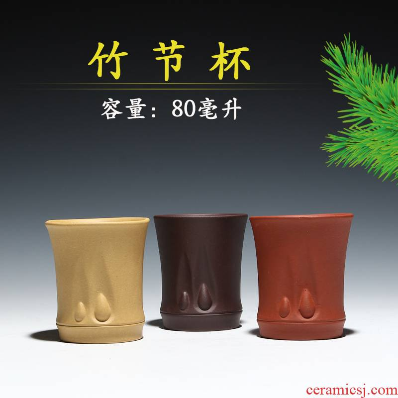 Yixing purple sand cup sample tea cup 80 cc small cup three color bamboo tea masters cup
