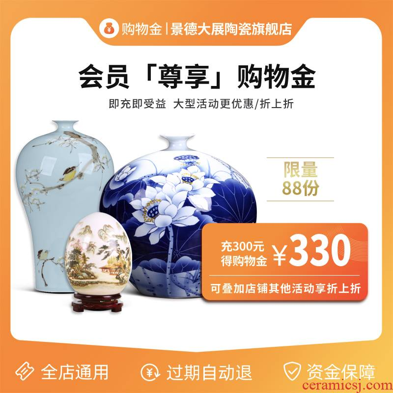 JingDe exhibition ceramic flagship store members exclusive general shopping gold - the whole shop - sports a up large discount activity