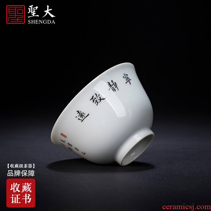 Santa teacups hand - made ceramic kungfu busines Fu Wenhua calligraphy masters cup sample tea cup of jingdezhen tea service