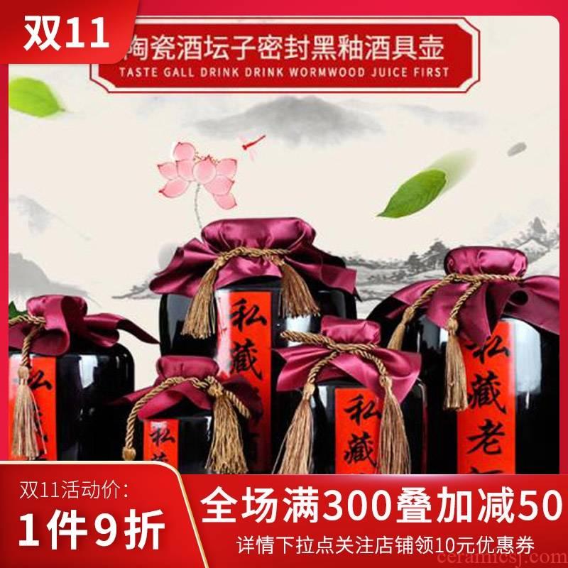 Jingdezhen ceramic jars 1 catty 2 jins of 3 kg 5 jins of 10 jins deacnter household hip seal black glaze jars wine