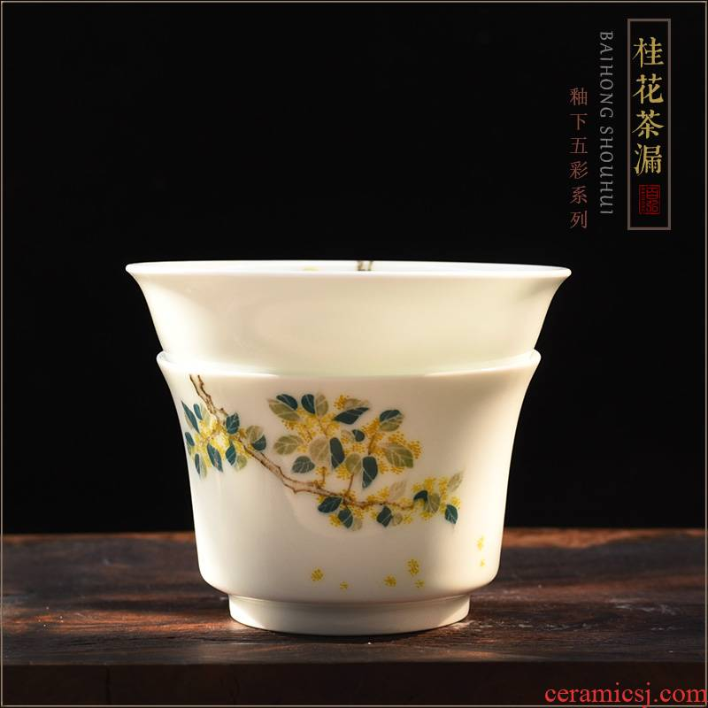 Hand - made osmanthus) ceramic tea filters filter creative kung fu tea tea tea accessories tea is good