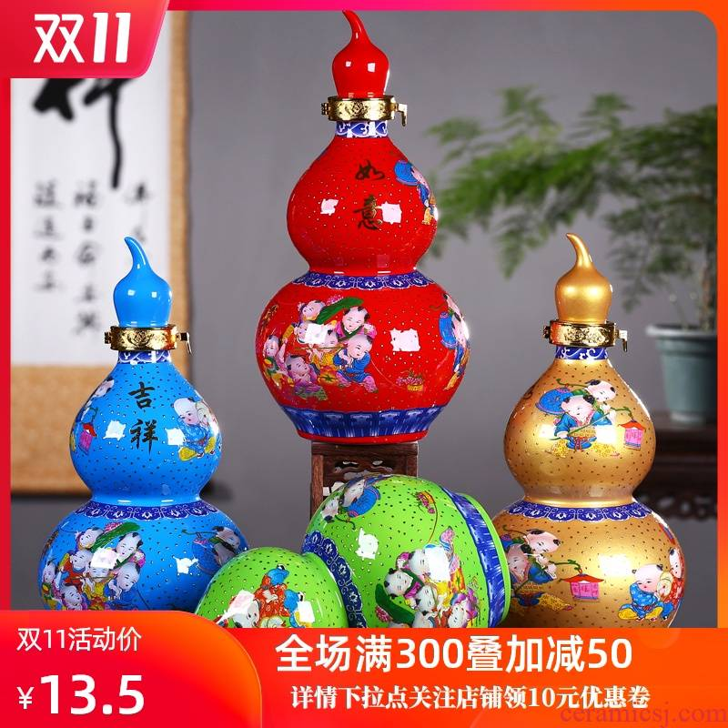 1 catty 2 jins 5 jins of 10 jins to jingdezhen ceramic wine gourd bottle wine jar sealed jar of empty bottles of wine