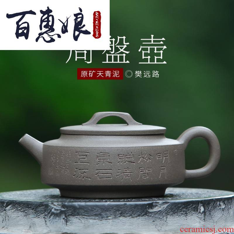 (niang are it for yixing famous pure manual undressed ore azure mud Zhou Pan teapot tea pot of household kung fu