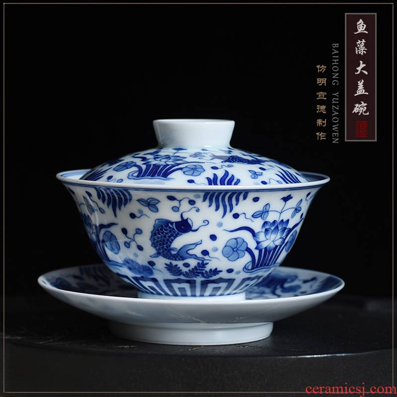 Fish and algae grain tureen large cups of jingdezhen ceramic tea set manually hand - made only three cups of tea of blue and white porcelain bowl