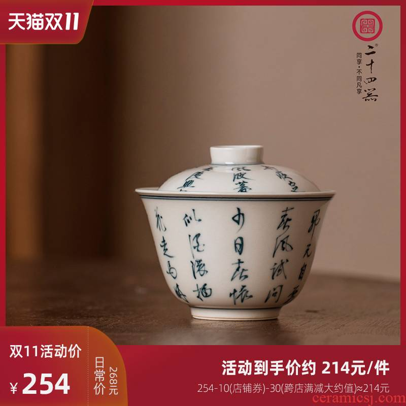 24 is Japanese three small tureen only a single use kung fu tea set jingdezhen porcelain ceramic tea cup