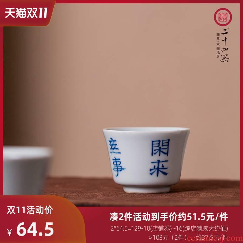 Twenty - four apparatus of jingdezhen blue and white porcelain kung fu tea cups, small single CPU master cup single sample tea cup koubei ceramics