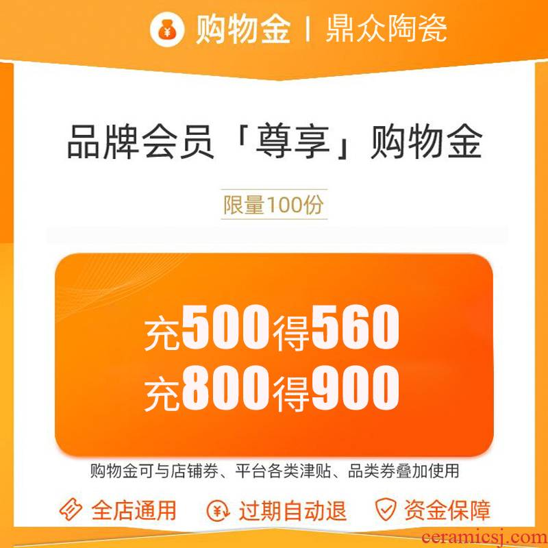Ding to the ceramic first top - up shopping again 】 【 new exclusive shopping gold - the - store gm - can be superimposed store discounts