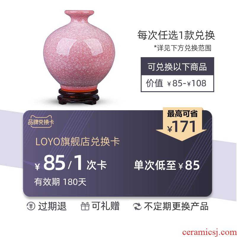 Loyo ceramic vase cash card, convertible 3 superposition (valid for 180 days, not any discount)