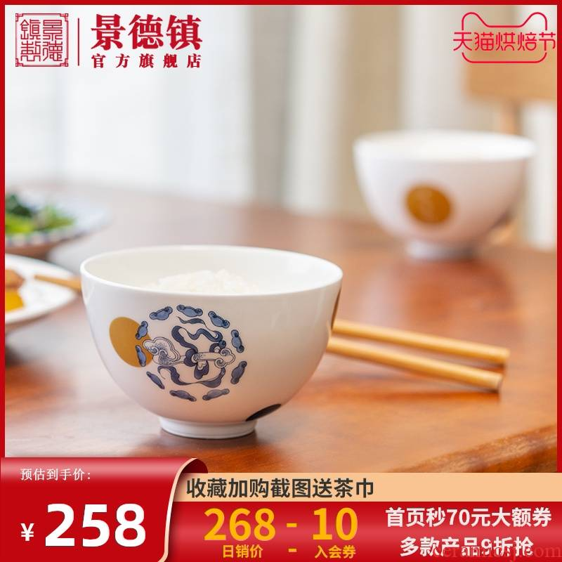 Jingdezhen flagship store ceramic bowl household on the glaze color of Chinese style bowl bowl creative gift boxes four pack with a gift