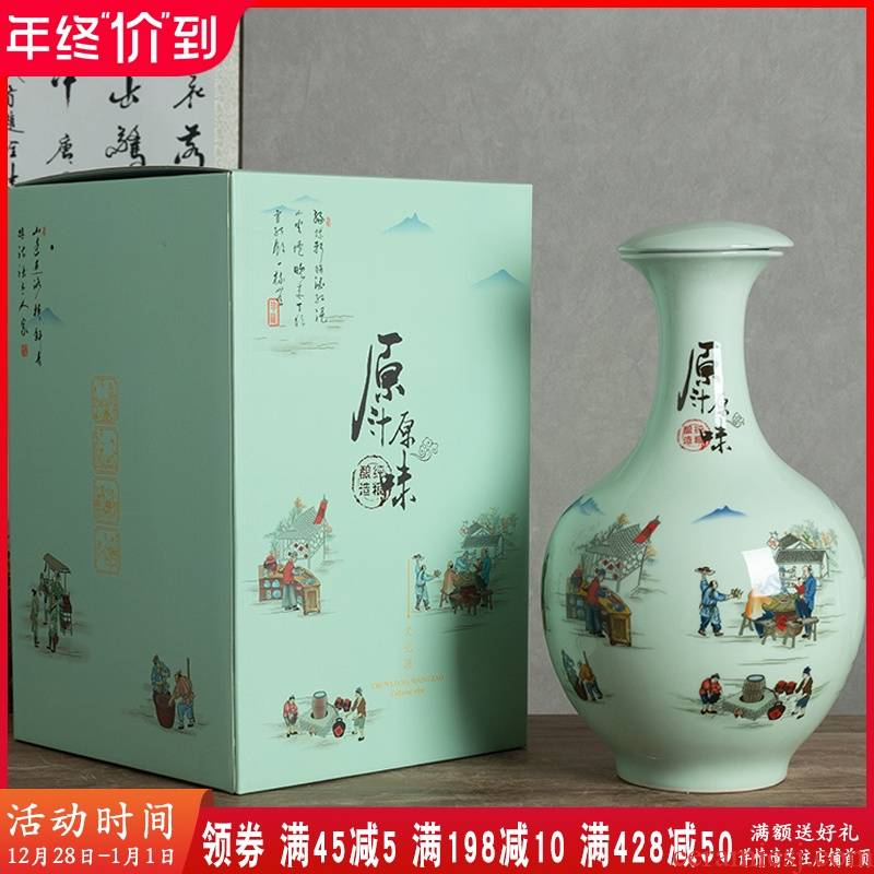 Jingdezhen ceramic seal bottle home 1 catty 2 jins of three catties 5 jins of 10 mercifully wine antique household SanJiu jars