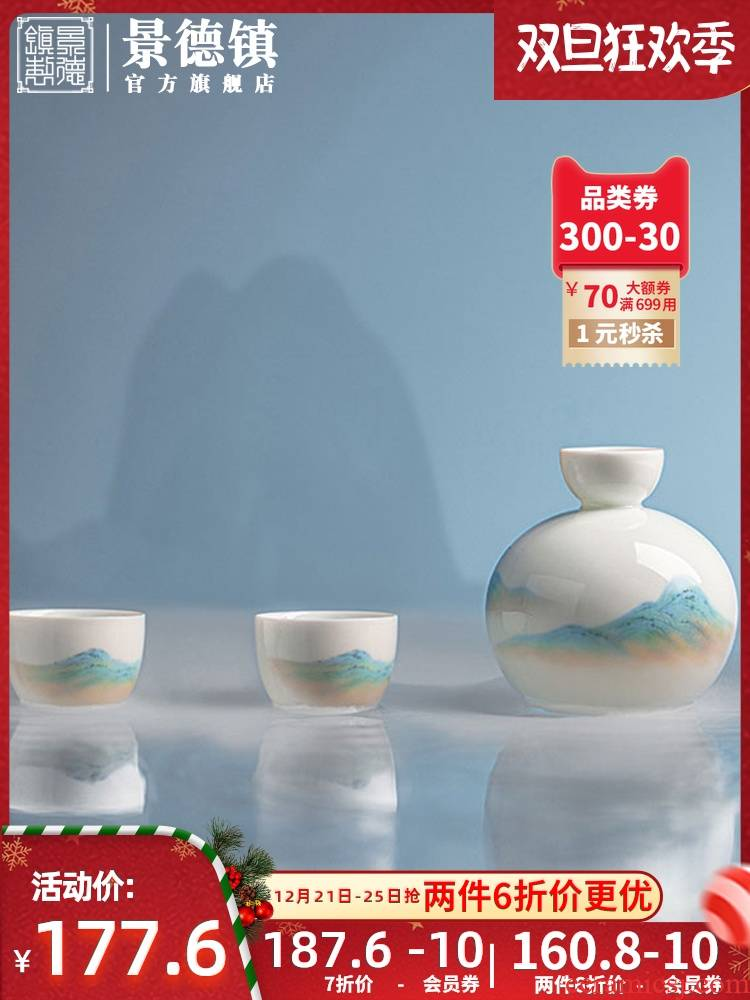Jingdezhen flagship hip hip white wine glass wine package gift boxes ceramic high temperature porcelain gifts