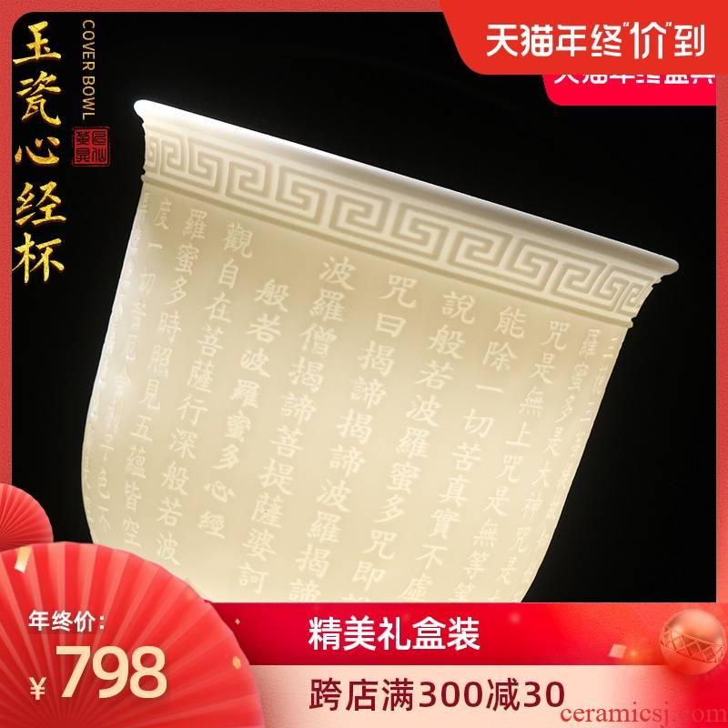 Artisan fairy guo - qin Chen dehua white porcelain teacup jade porcelain heart sutra glass ceramic household pure manual kung fu tea cup