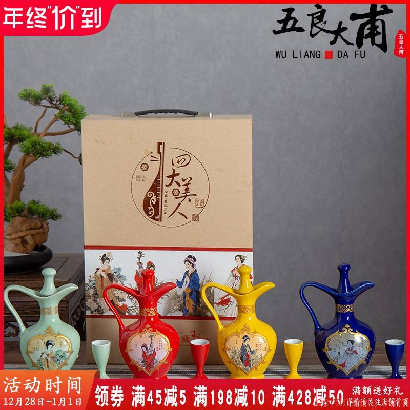 Jingdezhen ceramic wine bottle with glass creative points in the four most beautiful women home 1 catty seal wine jar