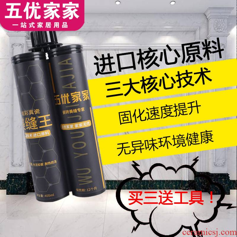 WuYou every flourishing in harmony of two pairs of beautiful beautiful seam an agent glue caulking agent jointing porcelain tile floor tile seam an agent with waterproof