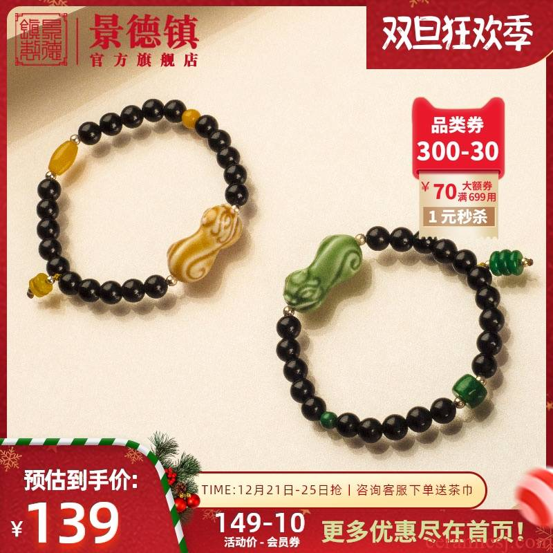 Jingdezhen flagship store of Chinese ceramic obsidian bracelet jewelry male and female, the mythical wild animal lovers hand series accessories