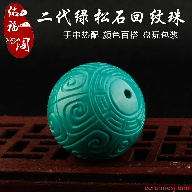 Ore minerals magnesite hoard of deserve to act the role of high porcelain second generation turquoise carving meander back bead DingZhu bodhi