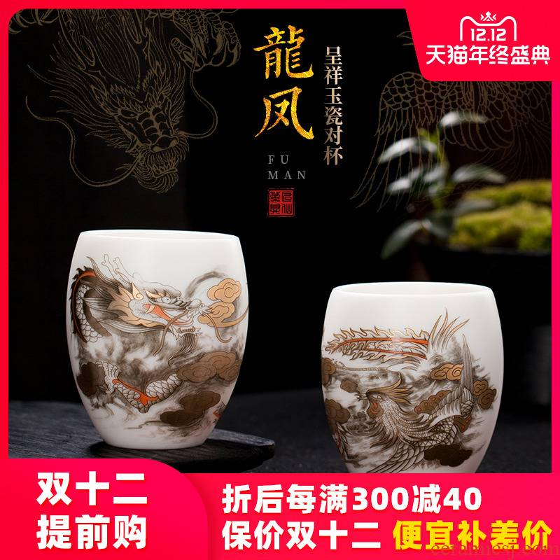 Artisan fairy longfeng rendering for a cup of dehua white porcelain teacup master kung fu tea cup single cup of pure manual sample tea cup
