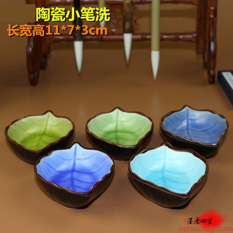 Water disc brush pen, pen rack ceramic Water disc multi - functional ink dish of four treasures ice crack glaze Water dish