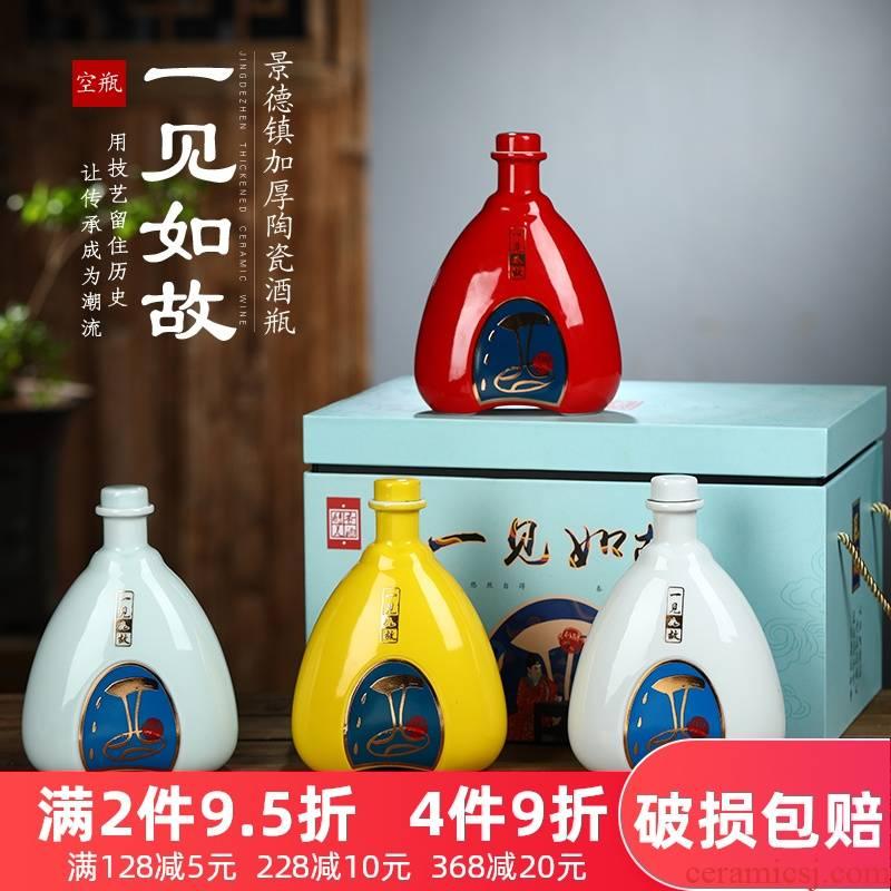 Creative bottles of jingdezhen ceramic bottle bottles scattered household seal bottle is empty wine bottle put wine jugs a kilo