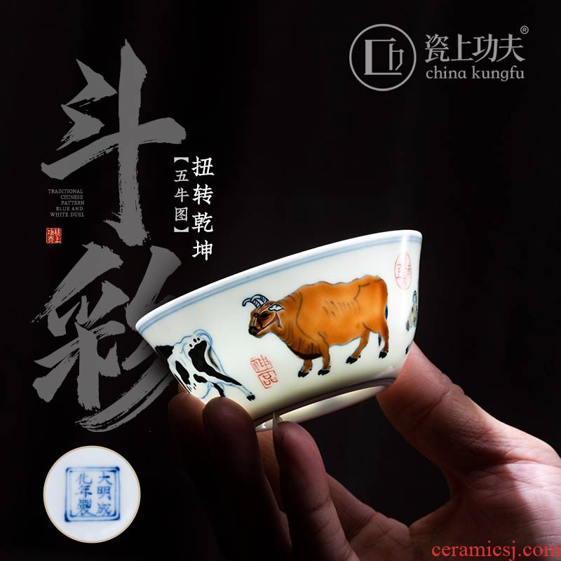 Kung fu master manual hand - made color bucket five NiuTu on porcelain cup of archaize single CPU Kung fu tea sample tea cup of jingdezhen