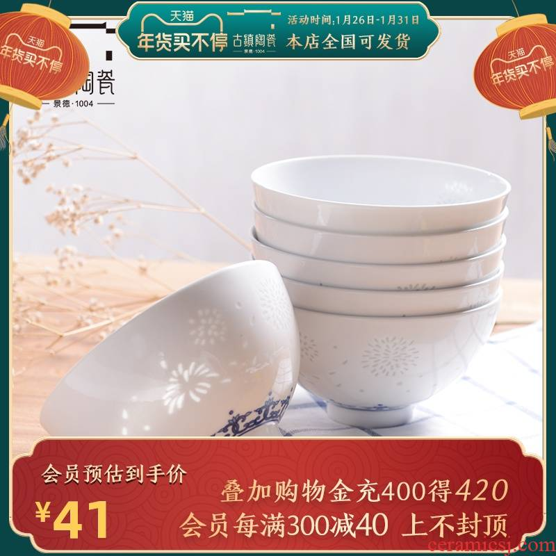 Jingdezhen blue and white exquisite bowls set 5 inches jobs small household noodles bowl bowl eat Chinese style tableware bowls