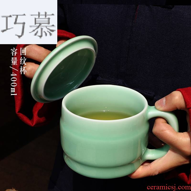 Qiao mu QOJ longquan celadon mark cup back to the lines of office meeting cup cup with cover ceramic cups