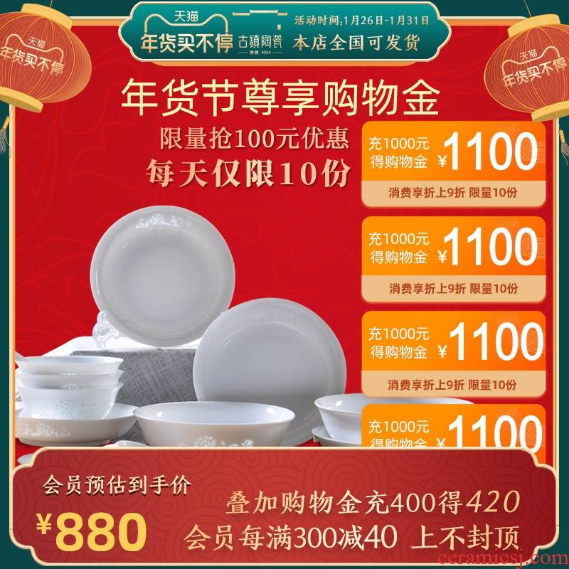 The ancient ceramic 】 【 100 yuan 2021 Spring Festival shopping gold set limit to 1000 to October 1100 yuan every day