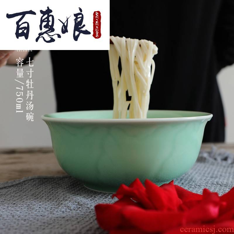 Rainbow such as bowl (niang longquan celadon porcelain tableware 17 cm/7 inches large bowl of soup bowl bowl of fruit salad
